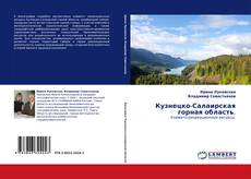 Кузнецко-Салаирская горная область. kitap kapağı