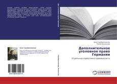 Bookcover of Дополнительное уголовное право Германии