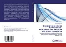 Borítókép a  Ограничение прав должников - юридических лиц при несостоятельности - hoz