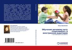 Обучение речевому акту «комплимент» в иностранной аудитории kitap kapağı