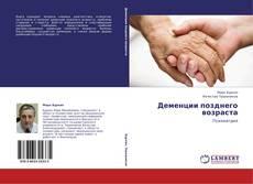 Bookcover of Деменции позднего возраста