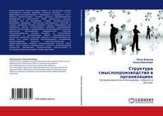Bookcover of Структура смыслопроизводства в организациях