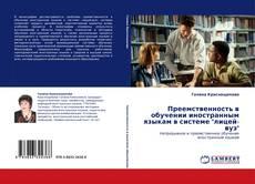 """Bookcover of Преемственность в обучении иностранным языкам в системе """"лицей-вуз"""""""