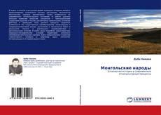 Buchcover von Монгольские народы