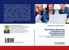 Buchcover von Тренажёр обучения специалистов инновационной деятельности