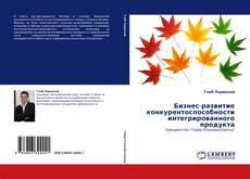 Portada del libro de Бизнес-развитие конкурентоспособности интегрированного продукта