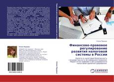 Borítókép a  Финансово-правовое регулирование развития налоговой системы в России - hoz