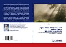 Проблема загрязнения атмосферы радионуклидами的封面