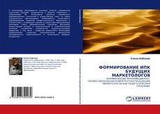 Bookcover of ФОРМИРОВАНИЕ ИПК БУДУЩИХ МАРКЕТОЛОГОВ
