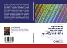Управление региональной экономикой: теоретический и прикладной подход的封面
