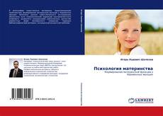 Bookcover of Психология материнства