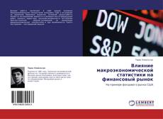 Bookcover of Влияние макроэкономической статистики на финансовый рынок