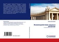 Capa do livro de Взаимодействие науки и религии
