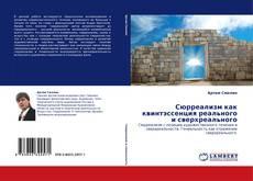 Bookcover of Сюрреализм как квинтэссенция реального и сверхреального