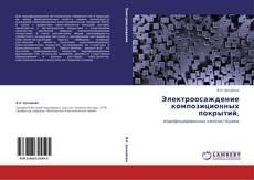 Bookcover of Электроосаждение композиционных покрытий,