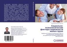 Buchcover von Социально-психологические факторы надёжности малых групп