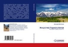 Bookcover of Искусство Горного Алтая