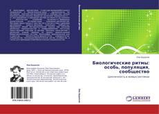 Capa do livro de Биологические ритмы: особь, популяция, сообщество