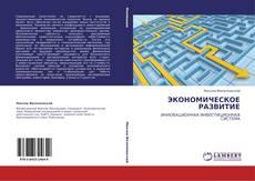 Bookcover of ЭКОНОМИЧЕСКОЕ РАЗВИТИЕ