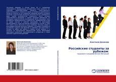 Обложка Российские студенты за рубежом: