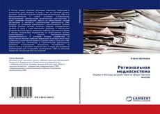 Buchcover von Региональная медиасистема
