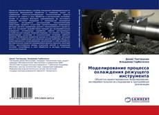 Bookcover of Моделирование процесса охлаждения режущего инструмента