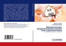 """Bookcover of Фразеологизмы, репрезентующие концепт """"дом"""" в русском языке"""