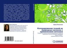 Bookcover of Колорирование тканей из природных волокон с применением хитозана