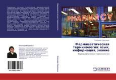 Bookcover of Фармацевтическая терминология: язык, информация, знание