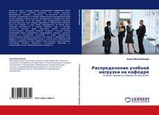 Bookcover of Распределение учебной нагрузки на кафедре