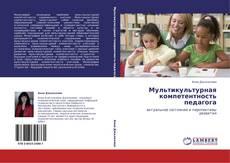 Buchcover von Мультикультурная компетентность педагога