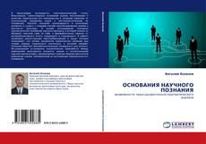 Bookcover of ОСНОВАНИЯ НАУЧНОГО ПОЗНАНИЯ