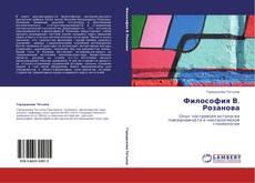 Bookcover of Философия В. Розанова