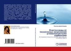 Bookcover of Очистка воды от техногенных загрязнений углеволокнистыми сорбентами