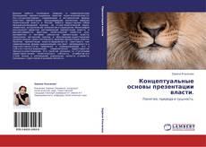 Концептуальные основы презентации власти. kitap kapağı