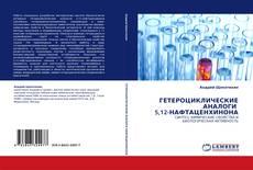 Bookcover of ГЕТЕРОЦИКЛИЧЕСКИЕ АНАЛОГИ  5,12-НАФТАЦЕНХИНОНА
