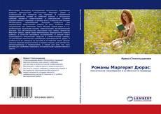 Обложка Романы Маргерит Дюрас: