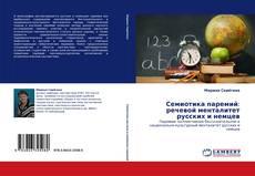 Обложка Семиотика паремий: речевой менталитет русских и немцев