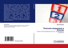 Buchcover von Платная медицина в России