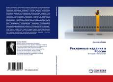 Обложка Рекламные издания в России