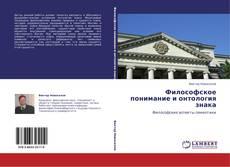 Borítókép a  Философское понимание и онтология знака - hoz