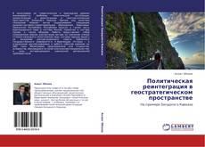 Borítókép a  Политическая реинтеграция в геостратегическом пространстве - hoz