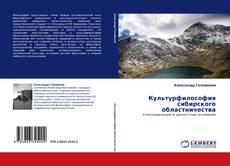 Обложка Культурфилософия сибирского областничества