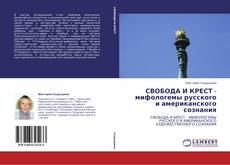 Bookcover of СВОБОДА И КРЕСТ - мифологемы русского и американского сознания