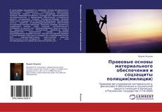 Buchcover von Правовые основы материального обеспечения и соцзащиты полиции(милиции)
