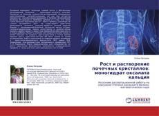 Bookcover of Рост и растворение почечных кристаллов: моногидрат оксалата кальция