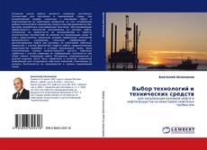 Bookcover of Выбор технологий и технических средств