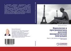 Обложка Идеология и программатика русской монархической эмиграции