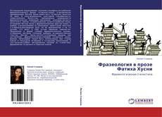 Bookcover of Фразеология в прозе Фатиха Хусни