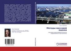 Bookcover of Методы массовой оценки